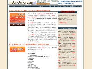 アクセス解析CGI An-Analyzer