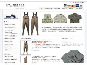 ウェーダー通販 釣り用ジャケット通販 BreakWaters
